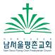 남서울평촌교회 스마트요람 by 스데반정보
