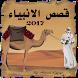قصص الانبياء بدون انترنيت by KAJJAJ AHMED