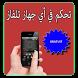 تحكم في اي تلفاز بالهاتف PRANK by Revol Organisation
