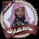 خالد الراشد مواعظ بدون نت by القرآن الكريم بدون أنترنت بجودة ممتازة