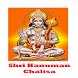 Hanuman Chalisa Hindi/English by www.zap2app.com