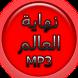 نهاية العالم mp3 by إسلاميات