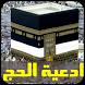 ادعية مناسك الحج by DevEom