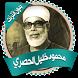 خليل الحصري قرأن كريم بدون نت by القرآن الكريم بدون أنترنت بجودة ممتازة