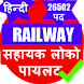 Railway Loco Pilot ALP in Hindi by Indori Apps