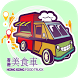 HK Food Truck by Tourism Commission, HKSARG