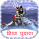 शिव पुराण - Shiv Puran by Bhandar