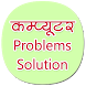 201 Computer Problems Solution by Gyan Badaye