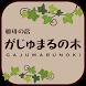珈琲の店 がじゅまるの木 by 株式会社オールシステム