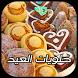 للجالية أسهل حلويات العيد by FirstKlass Dev