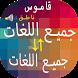 مترجم جميع اللغات احترافي - ترجمة الكلمات والنصوص by DevMegaApp