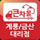 큰차몰계룡금산 by (주)오토미디어