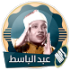 عبد الباسط عبد الصمد قرآن كريم كامل بدون انترنت by samahdev