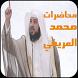 محاضرات الشيخ محمد العريفي2016 by DevEom
