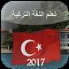 تعلم اللغة التركية by Gembe