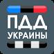 ПДД Украины 2016 by IMTech24.com