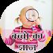 bachho ko de gyan by Odigo Apps
