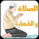 الصلاة و الطهارة خطوة- بخطوة by DevEom