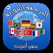 الترجمة الفورية السريعة لجميع اللغات بدون أنترنت by Free Apps Mobile 2018