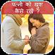 पत्नी को खुश कैसे रखें by Desi Aunty Ka Tadka