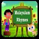 Malayalam Rhymes by AppDunia