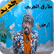 طارق الحربي - ارحب 2018 by Blomdev