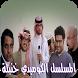 """المسلسل الكوميدي السعودي """" خنبلة """" by Devnewapps"""