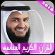 مشاري العفاسي - القرآن الكريم by DevEom