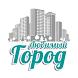 Любимый Город Красноярск by GoApp Company