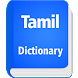 English to Tamil Dictionary by Sohid Uddin