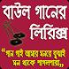 বাউল গানের লিরিক্স(baul song) by Digi Lab Studio ltd.