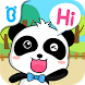 The Magic Words - Polite Baby by BabyBus Kids Games