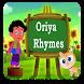 Oriya Rhymes by AppDunia