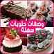 وصفات حلويات رمضان سهلة 2017 by ysaitapps
