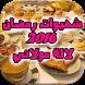 وصفات رمضان 2016 (بدون انترنت) by BZAPP