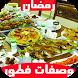وصفات فطور رمضان 2017 بدون نت by RamadanApps
