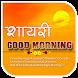Good Morning Shayari by Dhamal Status