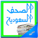 أخبار الصحف السعودية by saly hamdi