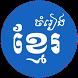 Khmer Music Mix by Khmer Origin