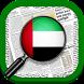 News United Arab Emirates by Bloquear Aplicaciones