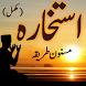 Istikhara in Urdu Dua & Tarika by UApps Studio