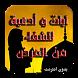 آيات و أدعية للشفاء - بدون نت by Daroum Dev