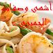 أشهى وصفات الجمبري by Mahmed Abd El Rahman
