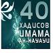40 хадисов Навави кыргызча by Абу Халид Дагестани