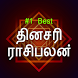 Daily Rasi Palan in Tamil 2017 (தினசரி ராசிபலன்) by Smize