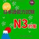 Japanese Language Test N3 LEVEL APP LESSON by JLD International,inc