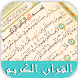 القران الكريم كاملا mp3 by DevOurdi