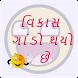 Vikas Have Gando Thayo by JUGADU