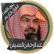 السديس قرآن كاملا بدون انترنت by apps islamic 2017