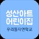 성산아트어린이집 by hk.appsol6